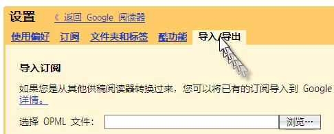 google-opml